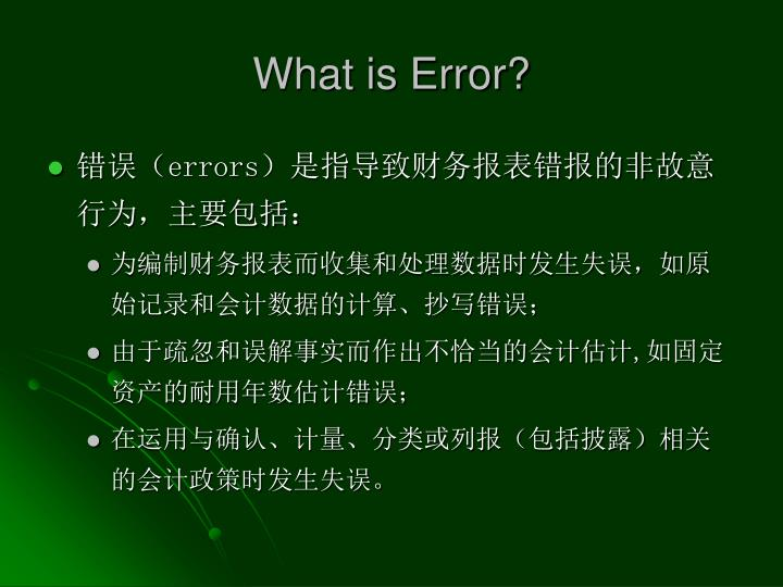 What is Error?