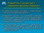 programma in sei parti per il trattamento dell asma riassunto