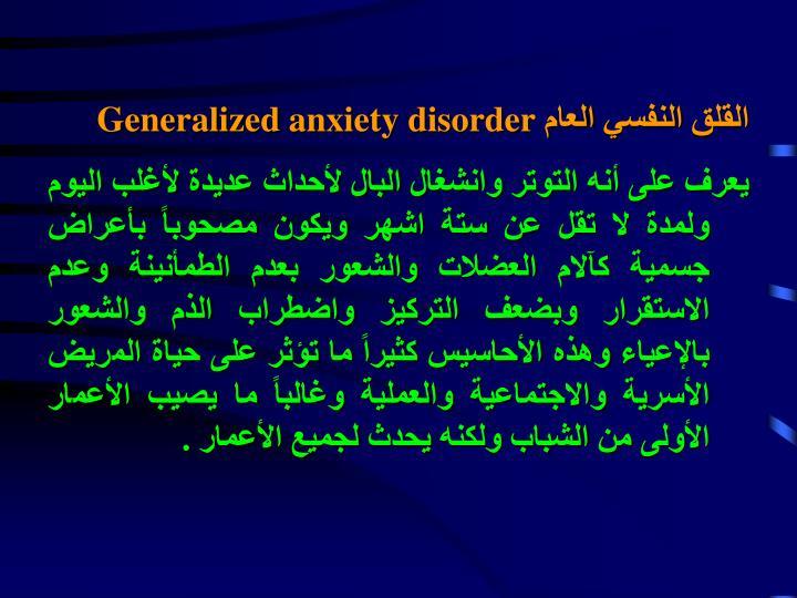 القلق النفسي العام