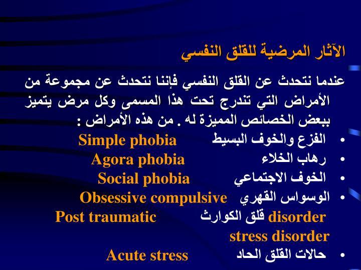 الآثار المرضية للقلق النفسي