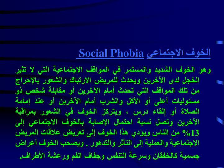 الخوف الاجتماعي