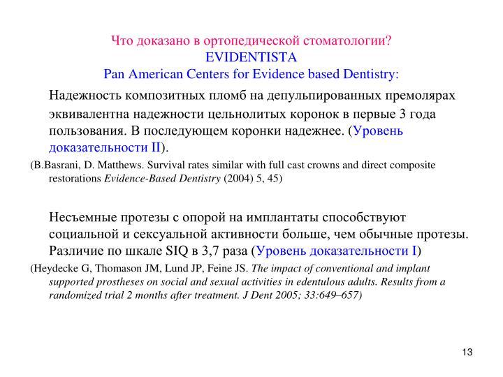 Что доказано в ортопедической стоматологии?
