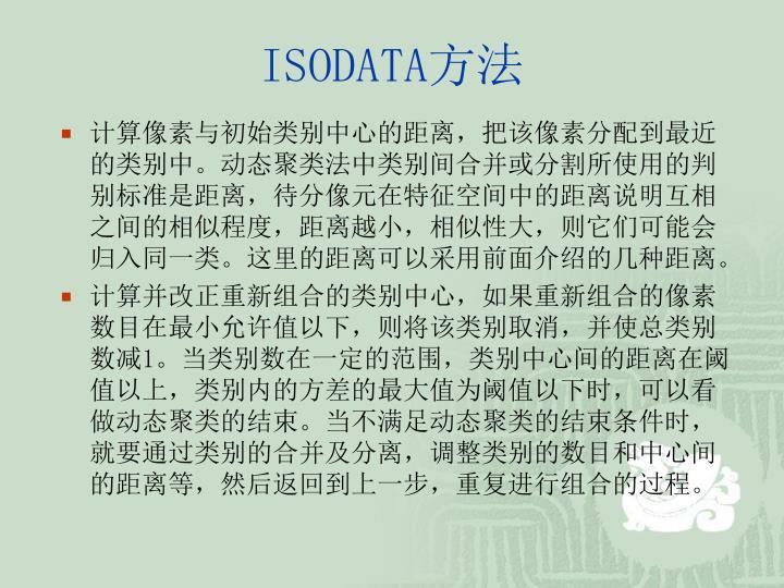 ISODATA