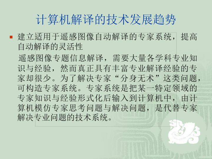 计算机解译的技术发展趋势