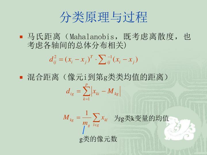 分类原理与过程