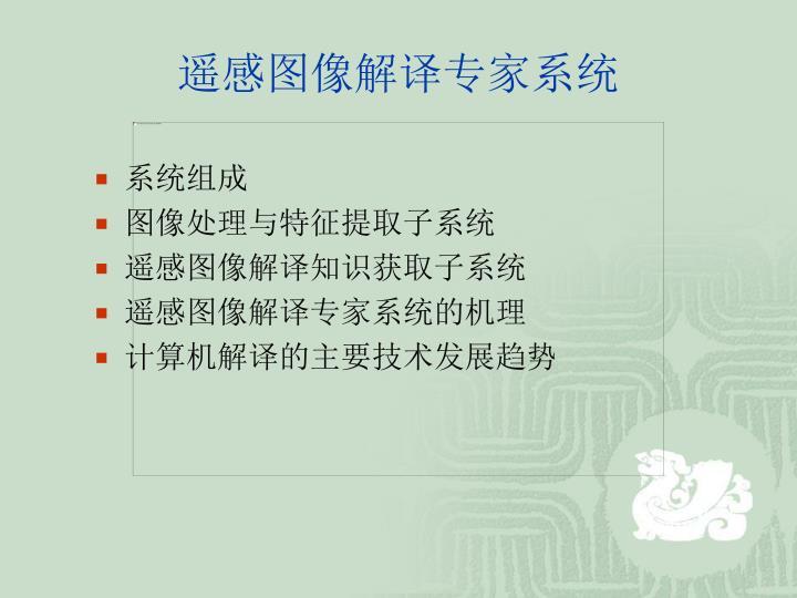 遥感图像解译专家系统