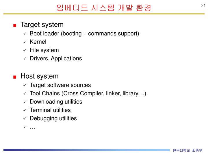 임베디드 시스템 개발 환경