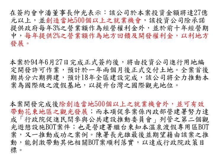 在簽約會中潘董事長仲光表示:該公司於本案投資金額將達