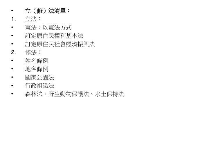 立(修)法清單: