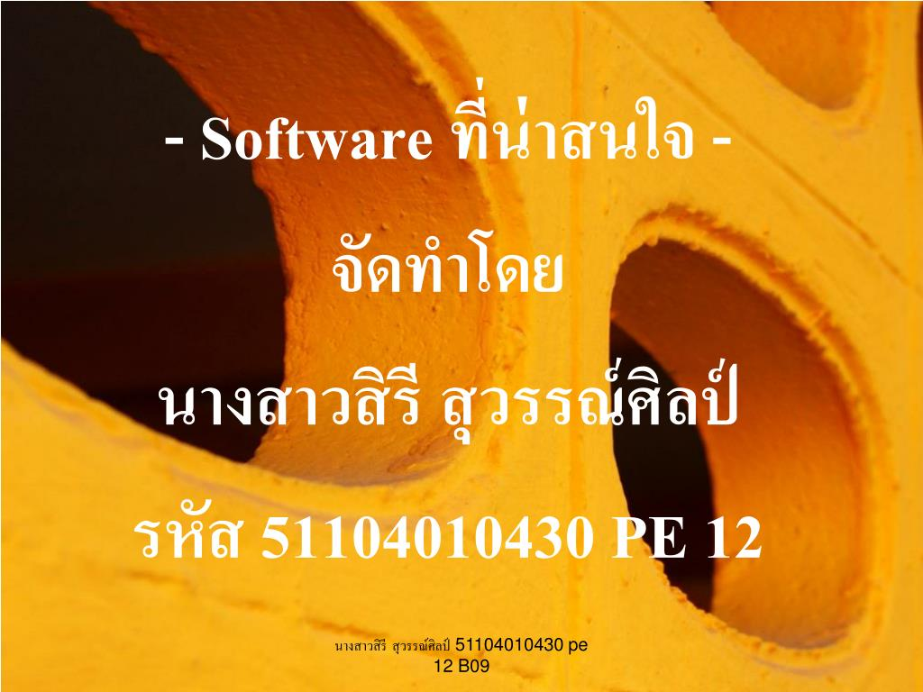 - Software