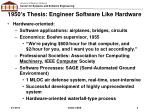 1950 s thesis engineer software like hardware