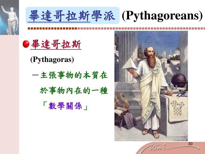 畢達哥拉斯