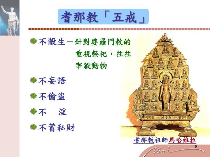 耆那教「五戒」
