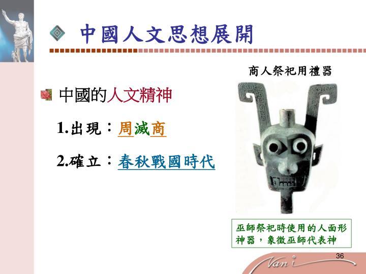 中國人文思想展開
