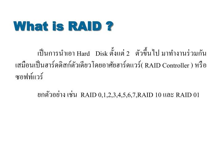 What is RAID ?