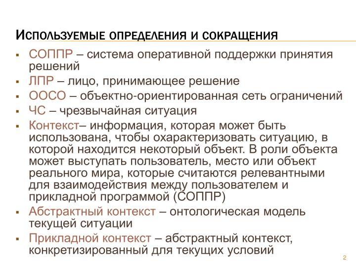 СОППР