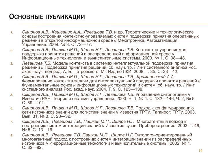 Смирнов А.В.,