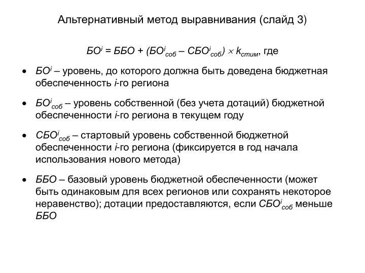 Альтернативный метод выравнивания (слайд 3)
