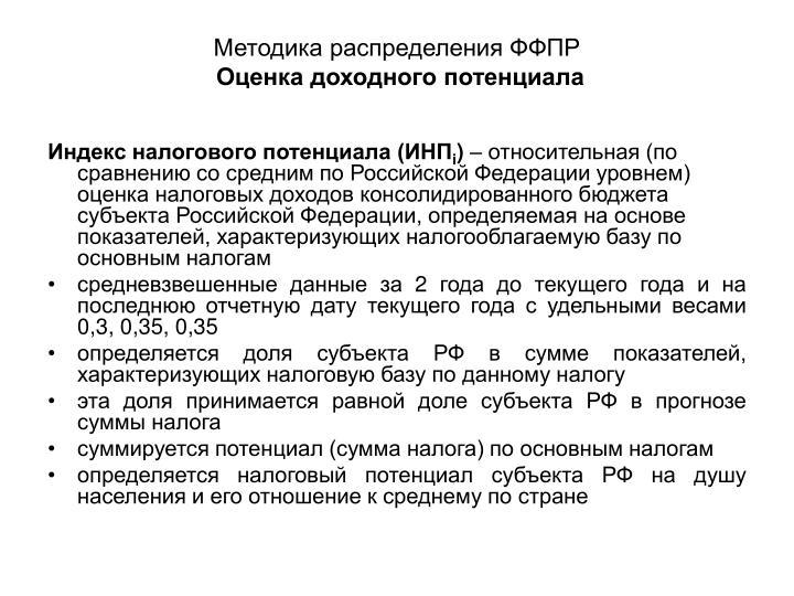 Методика распределения ФФПР