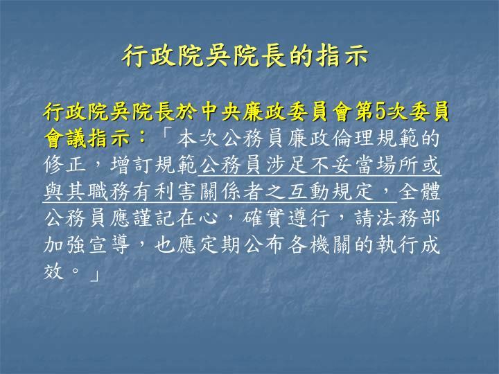 行政院吳院長的指示
