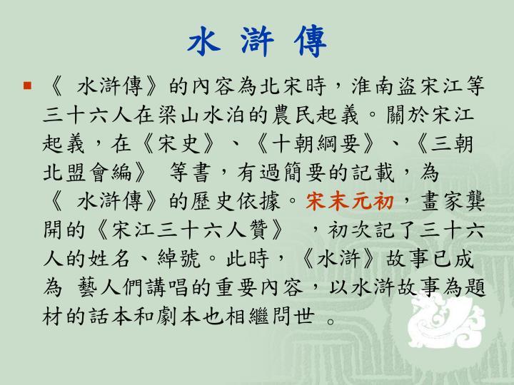 水 滸 傳