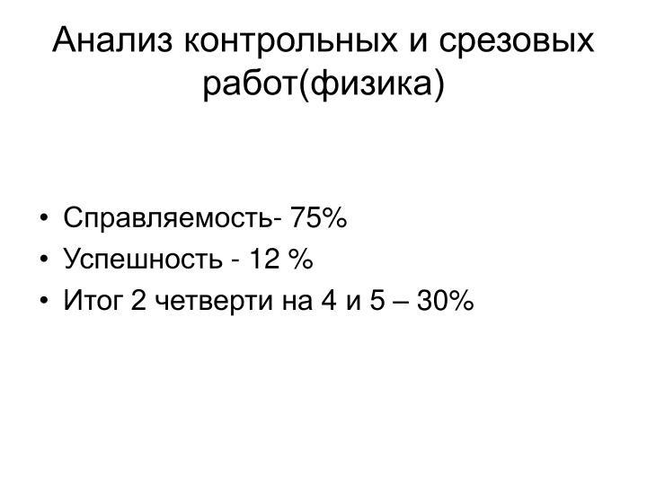 Анализ контрольных и срезовых работ(физика)