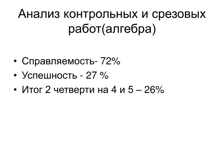 Анализ контрольных и срезовых работ(алгебра)