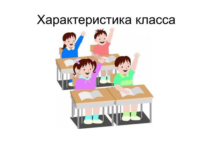 Характеристика класса