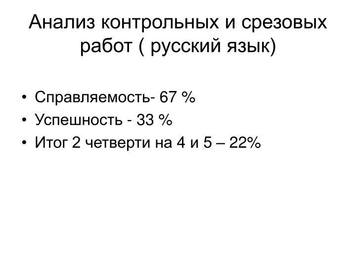 Анализ контрольных и срезовых работ ( русский язык)