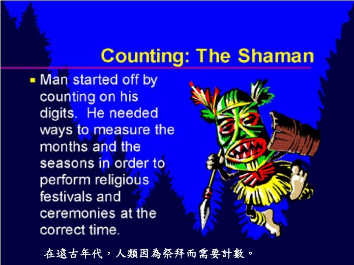 在遠古年代,人類因為祭拜而需要計數。