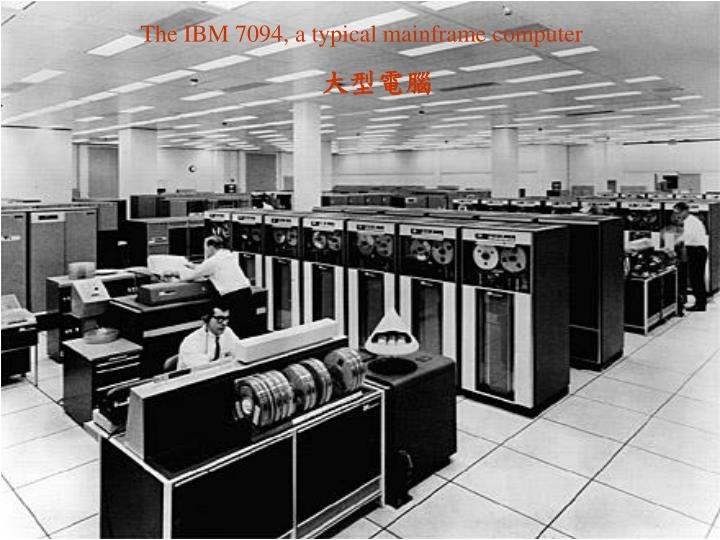 The IBM 7094, a typical mainframe computer