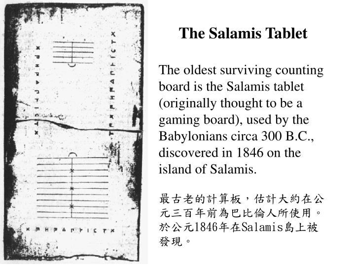 The Salamis Tablet