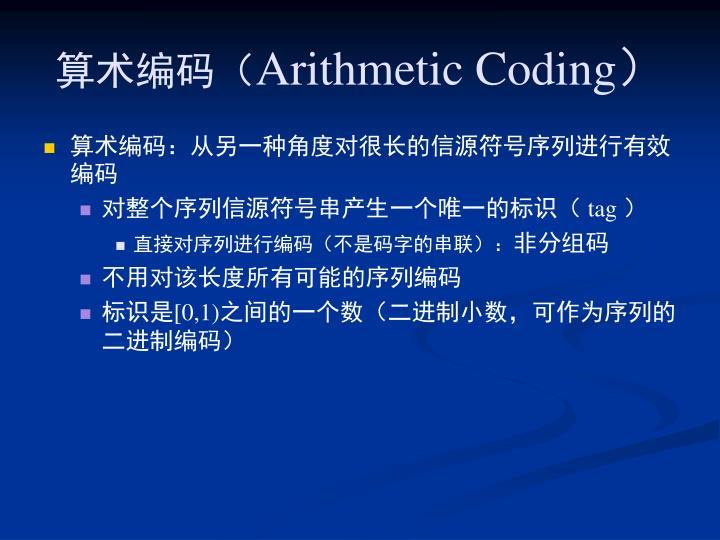 算术编码(