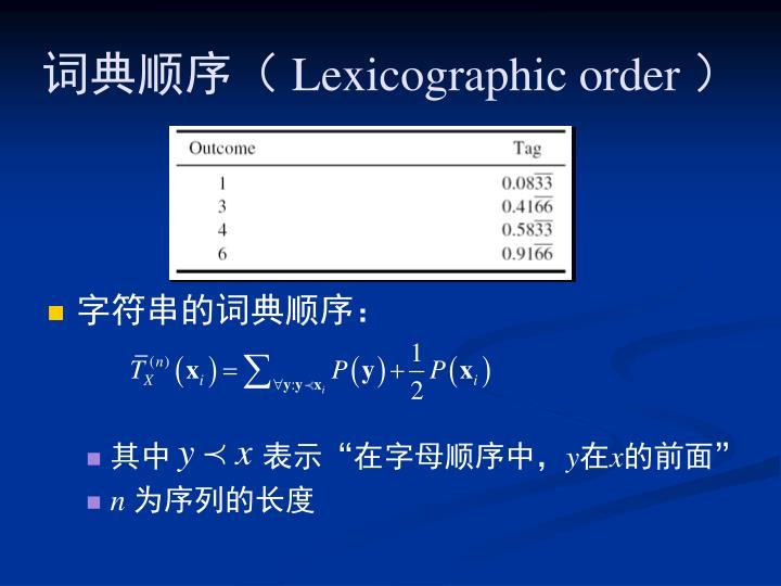 词典顺序(