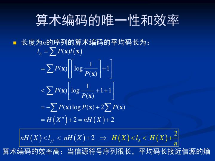 算术编码的唯一性和效率