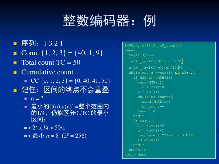 整数编码器:例