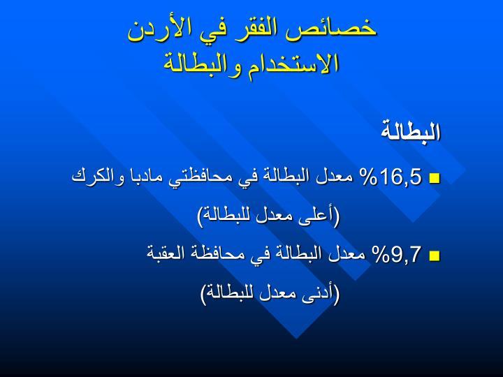 خصائص الفقر في الأردن