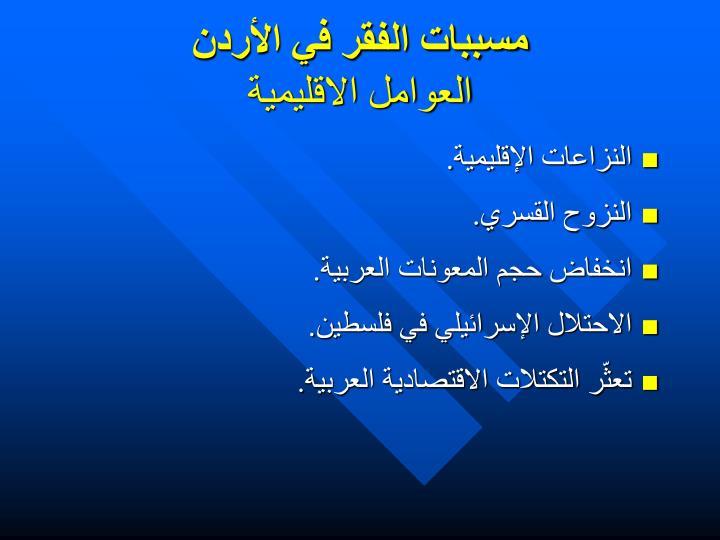 مسببات الفقر في الأردن