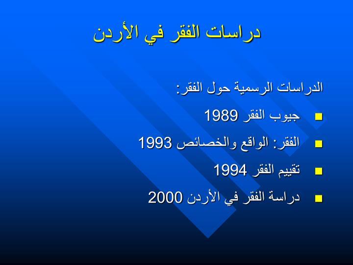 دراسات الفقر في الأردن