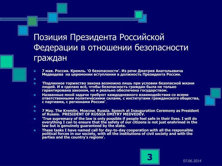 Позиция Президента Российской Федерации в отношении безопасности граждан