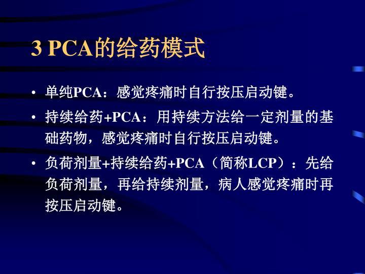 3 PCA