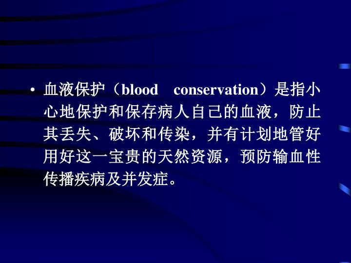 血液保护(