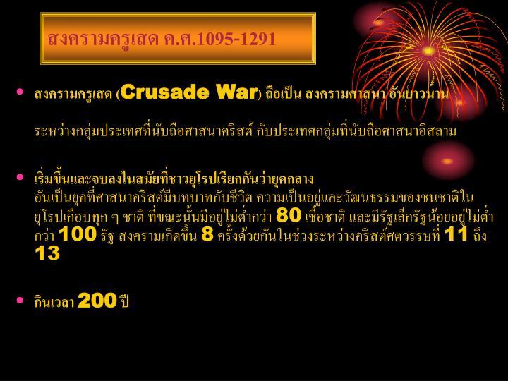 สงครามครูเสด ค.ศ.1095-1291