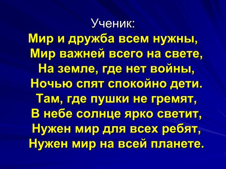 Ученик: