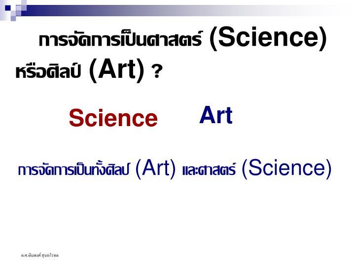 การจัดการเป็นศาสตร์ (Science)