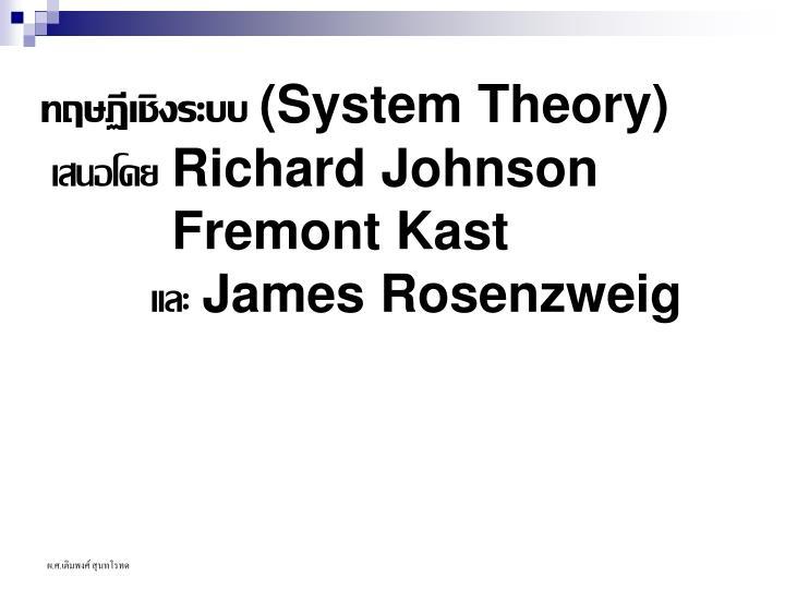 ทฤษฏีเชิงระบบ (System Theory)