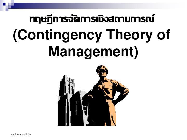 ทฤษฎีการจัดการเชิงสถานการณ์