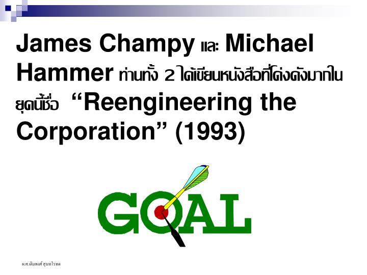 James Champy