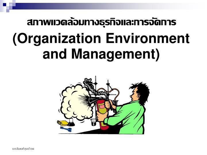 สภาพแวดล้อมทางธุรกิจและการจัดการ