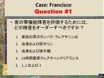 case francisco question 1